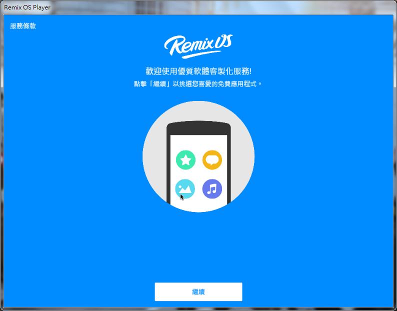 Image%2B007 - Remix OS Player - 高端的 Android 6.0.1模擬器,讓你在電腦上玩手機遊戲、可多開視窗、極類似PC的操作模式