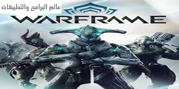 تحميل لعبة وار فريم WARFRAME للكمبيوتر كاملة أخر إصدار برابط واحد