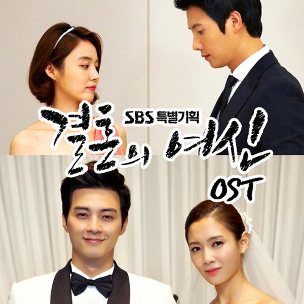 Various Artists - Goddess of Marriage OST - Korean Drama ...
