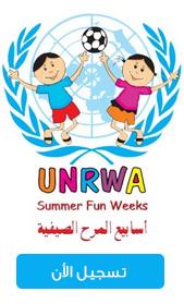 unrwa summer games 2016