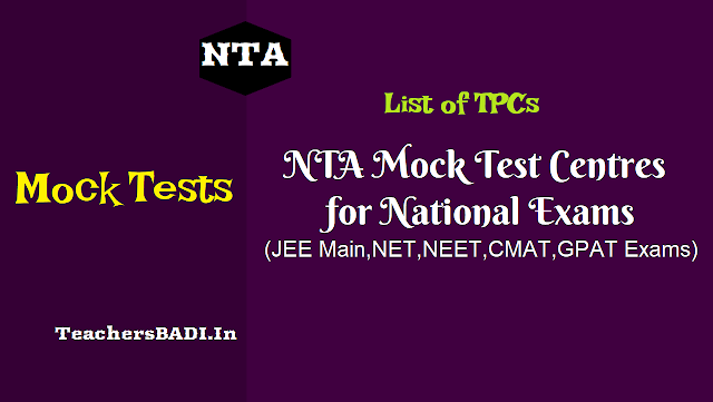 mhrd launched free test practice centres for jee, net exam 2018,mock test practice centres for jee (main), neet (ug),ugc-net, cmat and gpat examinations
