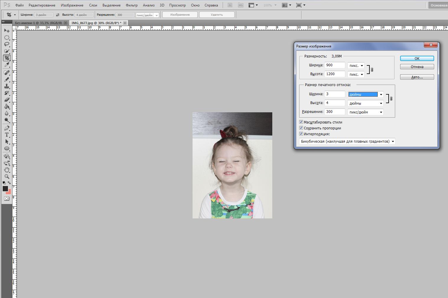 может как подготовить фото для печати в фотолаборатории рассуждая кинокефалах