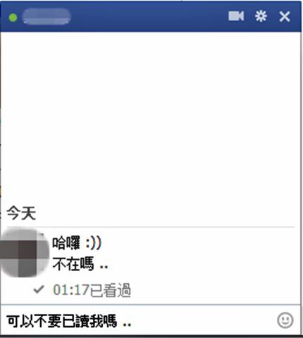 不想「已讀不回」傷害對方。Chat Undetected 幫你關掉 Facebook 聊天室「看過」通知!即使不想回應。也不怕被對方 ...