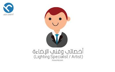 أخصائي وفني الإضاءة  (Lighting Specialist / Artist)