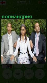 женщина сидит между двоих мужчин, полиандрия