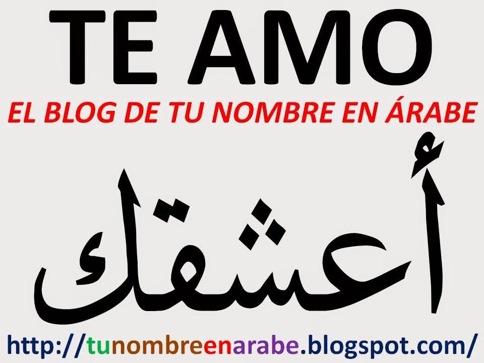 te amo en arabe escrito