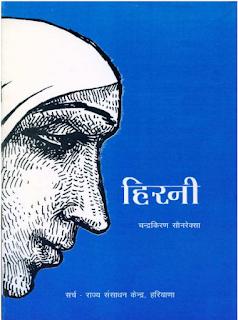 Hirni हिरनी by Chandrakiran Sonreksa चंद्र किरण सोनरेक्सा Free Download