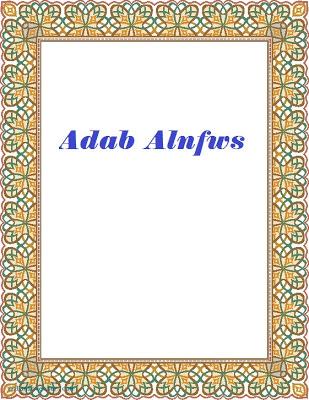 Adab Alnfws