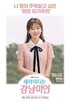 ฮยอนซูอา (Hyun Soo-Ah) @ My ID Is Gangnam Beauty: กังนัมบิวตี้ รักนี้ไม่มีปลอม (ID ของฉันคือดอกไม้พลาสติก)