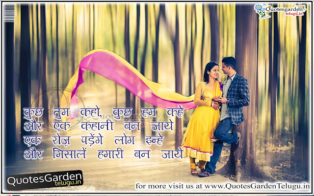 best love relationship quotes in hindi