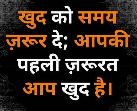 hindi whatsapp status quotes
