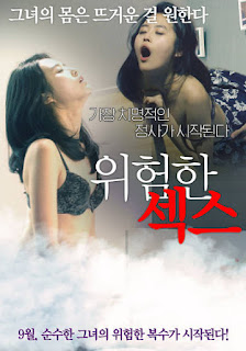 Dangerous Sex (2015)