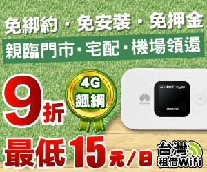 台灣租借WiFi全方案9折優惠