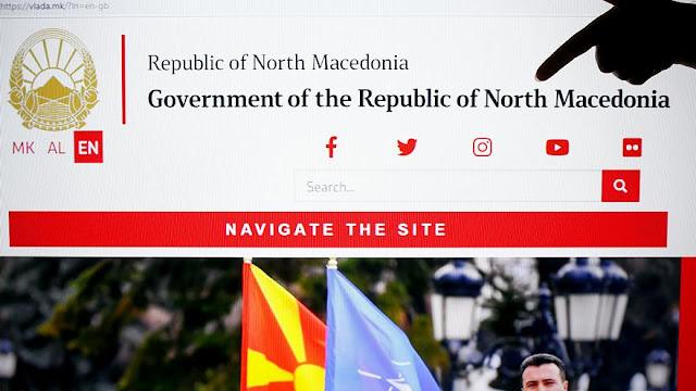 Και εγένετο Βόρεια Μακεδονία (βίντεο)