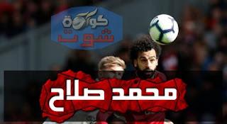 28 هدفًا تكشف أكذوبة معاناة محمد صلاح أمام الكبار بالفيديو