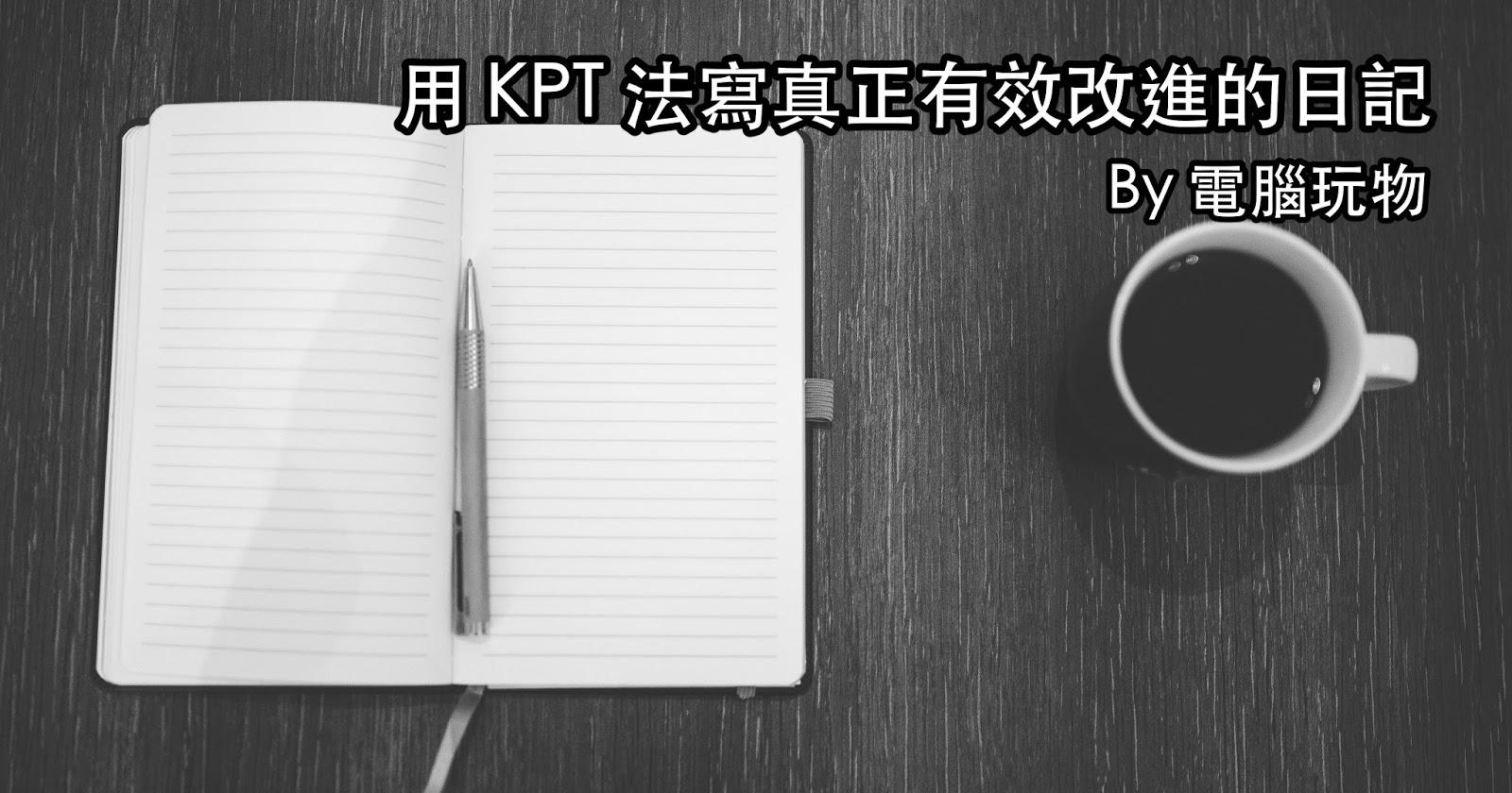 [筆記術-5] KPT 日記法,不問優缺點但有效改進的工作反省日誌