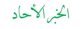 Pengertian Hadis Ahad, Masyhur, 'Aziz dan Gharib