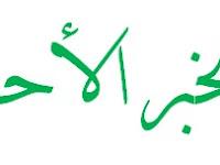 PENGERTIAN KHABAR AHAD, MASYHUR, AZIZ DAN GHARIB