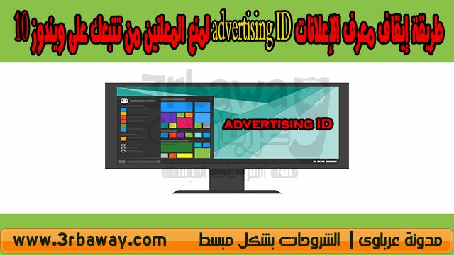 طريقة إيقاف معرف الإعلانات advertising ID لمنع المعلنين من تتبعك على ويندوز 10