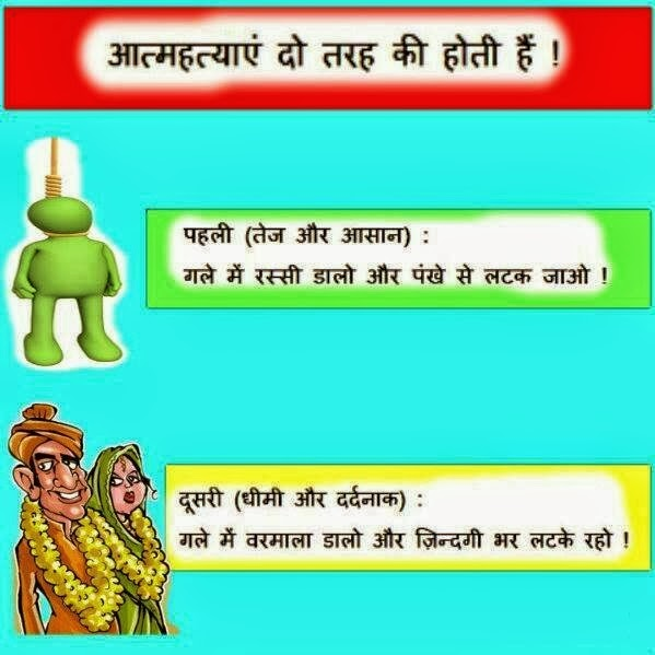Indian Funny Joke Picture | Funny Pictures Blog, Hindi ...