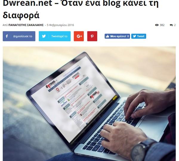 Έγραψε για εμάς το Inkstory.gr