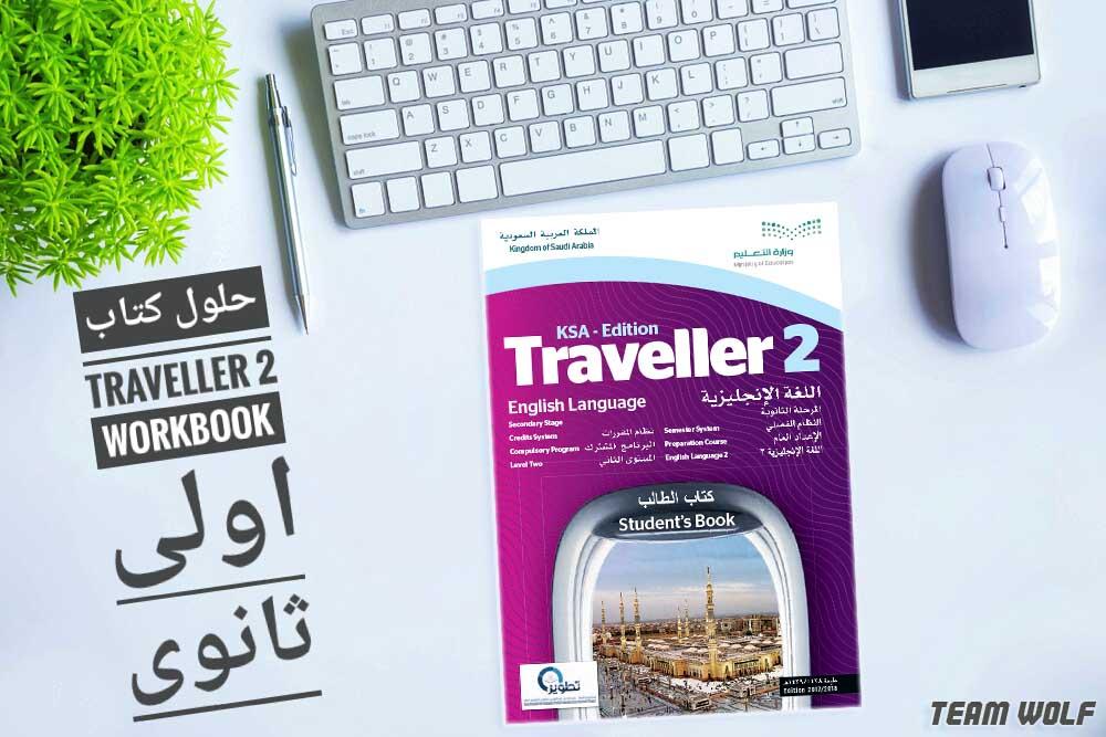 تحميل كتاب المعلم traveller 3