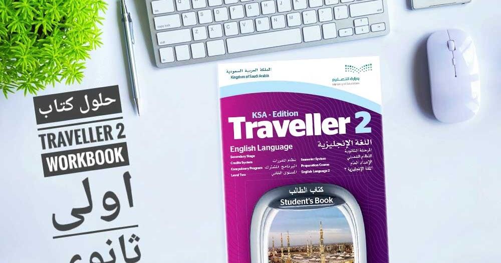 تحميل كتاب الطالب traveller 2 محلول