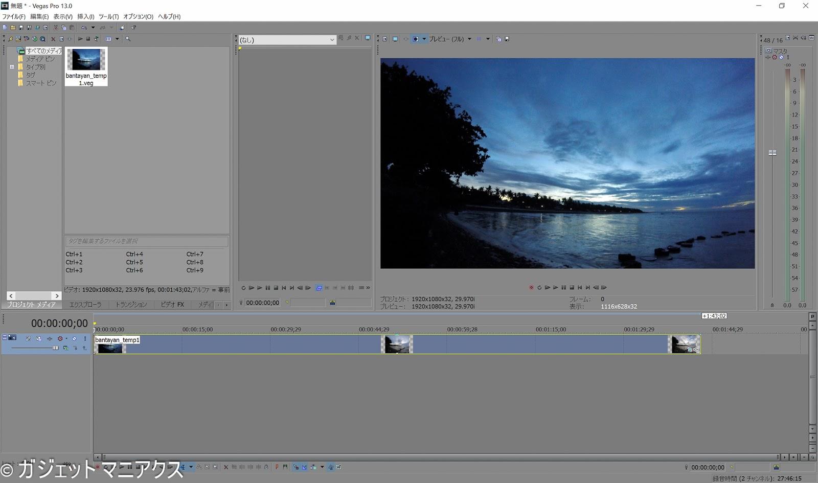 ガジェットマニアクス Vegas Proを使ったタイムラプス動画の作り方