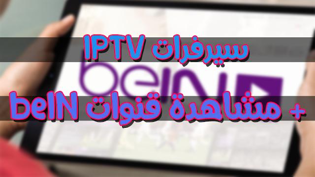 أروع موقع للحصول على روابط IPTV و مشاهدة باقة beIN SPORTS بالمجان !