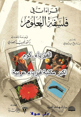 تحميل كتاب قراءات في فلسفة العلوم pdf مجانا مترجم للعربية