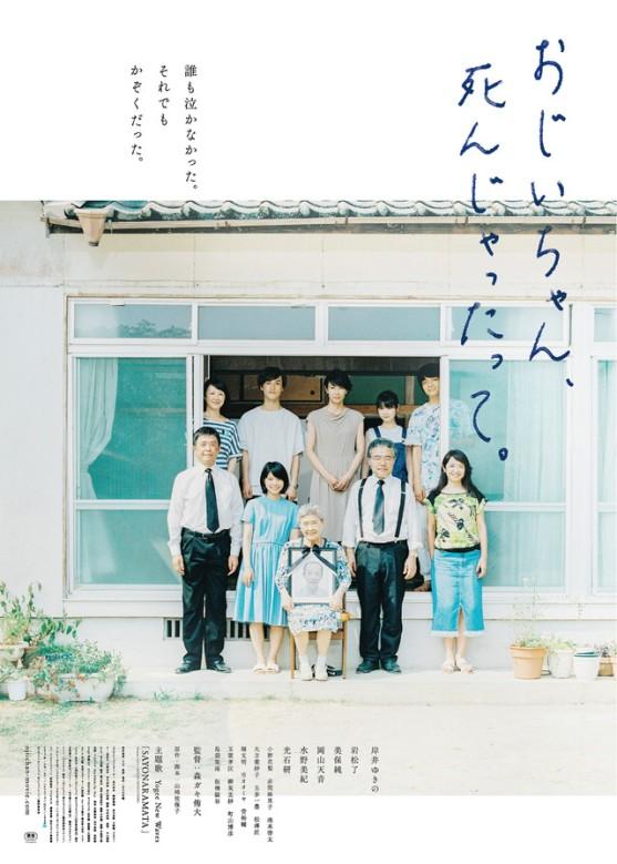 Sinopsis Film Jepang 2017: Goodbye, Grandpa! / Ojiichan, Shinjyattatte