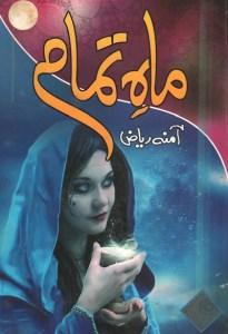 Maah e Tamam Complete Novel By Amna Riaz
