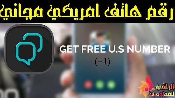أحصل على رقم هاتف أمريكي مدى الحياة وبالمجان  Get free US Number
