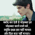 Sad Alone Status in Hindi for facebook