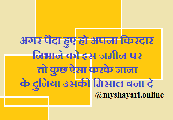 duniya misal bana de motivational shayari