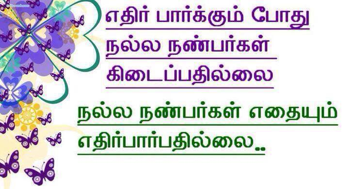Quotes Best Friend Quotes In Tamil