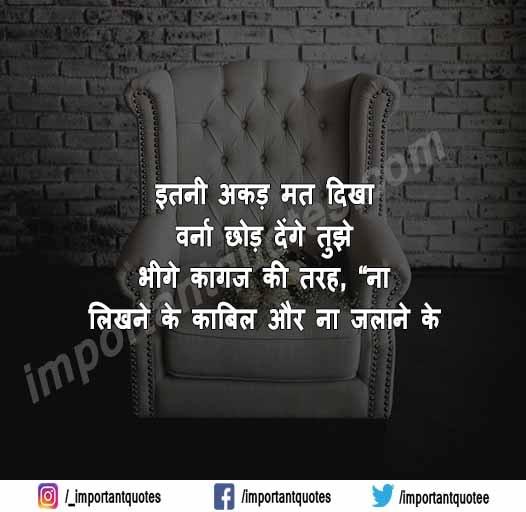 55+ Royal Attitude Status in Hindi And English