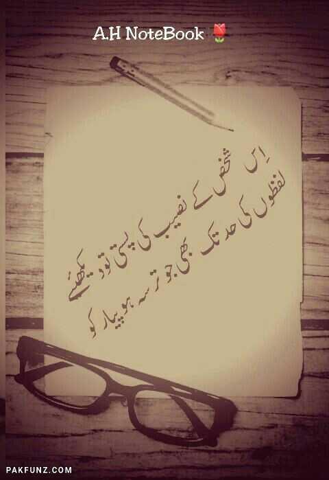 ah notebook fb sad shayari image 1