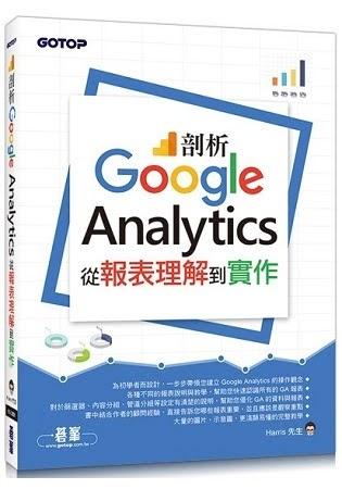 Google Analytics教學書