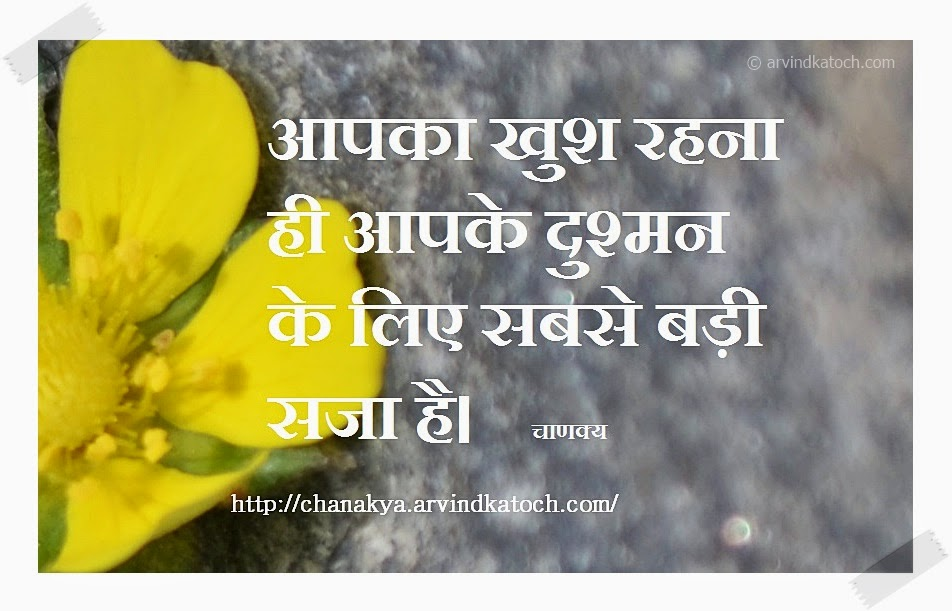 punishment, enemy, happiness, Hindi QUote, Chanakya Quote