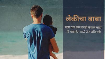 लेकीचा बाबा - अनुभव कथन | Lekicha Baba - Anubhav Kathan