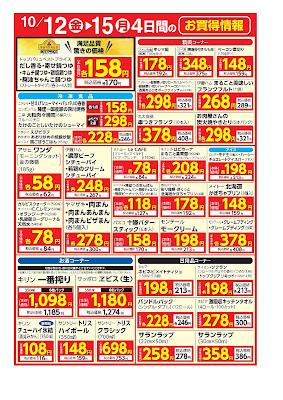 10/12(金)〜10/15(月) 4日間のお買得情報