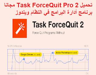 تحميل Task ForceQuit Pro 2 مجانا برنامج أدارة البرامج في النظام ويندوز