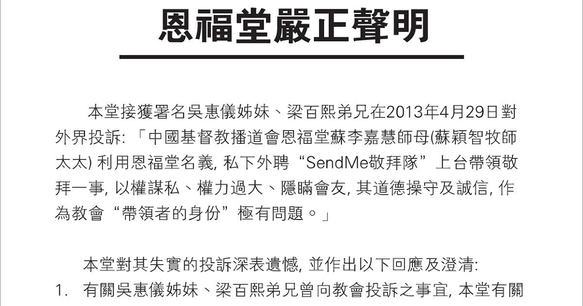 行公義好憐憫揭盡教會醜聞: 2013年5月3日 - 對恩福堂嚴正聲明作出回應