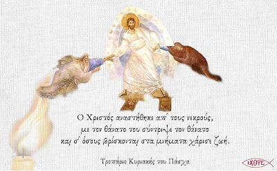 Ο Αναστάσιμος Κανόνας του Πάσχα (Άγιου Ιωάννη Δαμασκηνού σε πρωτότυπο και Απόδοση)