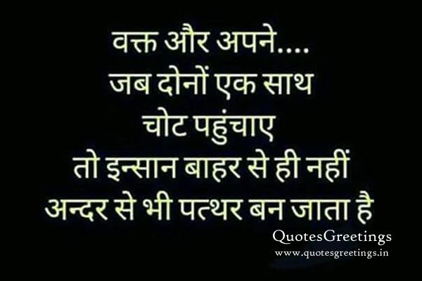 Heart touching sad hindi whatsapp status and dp wallpaper quotes heart touching sad hindi whatsapp status and dp wallpaper sad emotional quotes in hindi language patthar dil sad life quotes in hindi altavistaventures Image collections