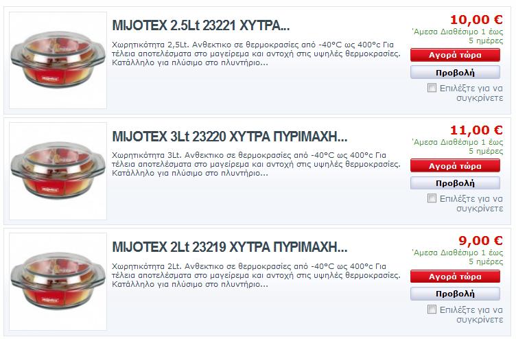 http://koukouzelis.com.gr/shop/el/432-skevh-pyrex
