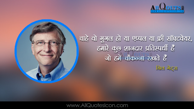 Best-Bill-Gates-Hindi-quotes-Whatsapp-Pictures-Facebook-HD-Wallpapers-images-inspiration-life-motivation-thoughts-sayings-free
