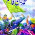 Muhammad bin Qasim by Naseem Hijazi pdf download