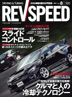 REV SPEED 2017-08月号 raw zip dl